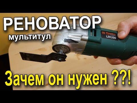 Реноватор - Зачем он нужен!?