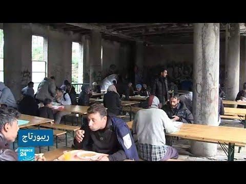 البوسنة: مدينة بيهاتش تتحول إلى سجن مفتوح للمهاجرين غير الشرعيين  - 13:55-2018 / 10 / 17