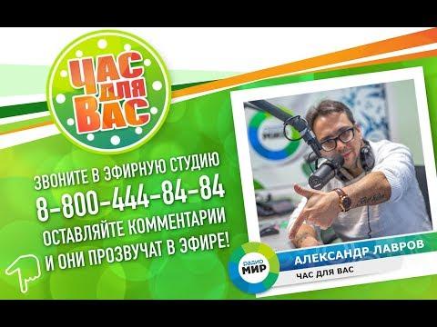 """Радио МИР"", программа ""Час для вас"", ведущий Александр Ананьев"