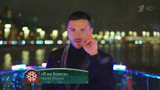 Сергей Лазарев - Я не боюсь. Новогодняя ночь на Первом 2019.12.31