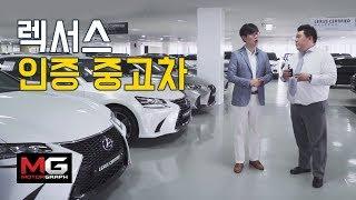 이번엔 중고차를 구입 해볼까…렉서스 인증중고차 매장 가보니 - 김한용의 차를 찾아라(1)