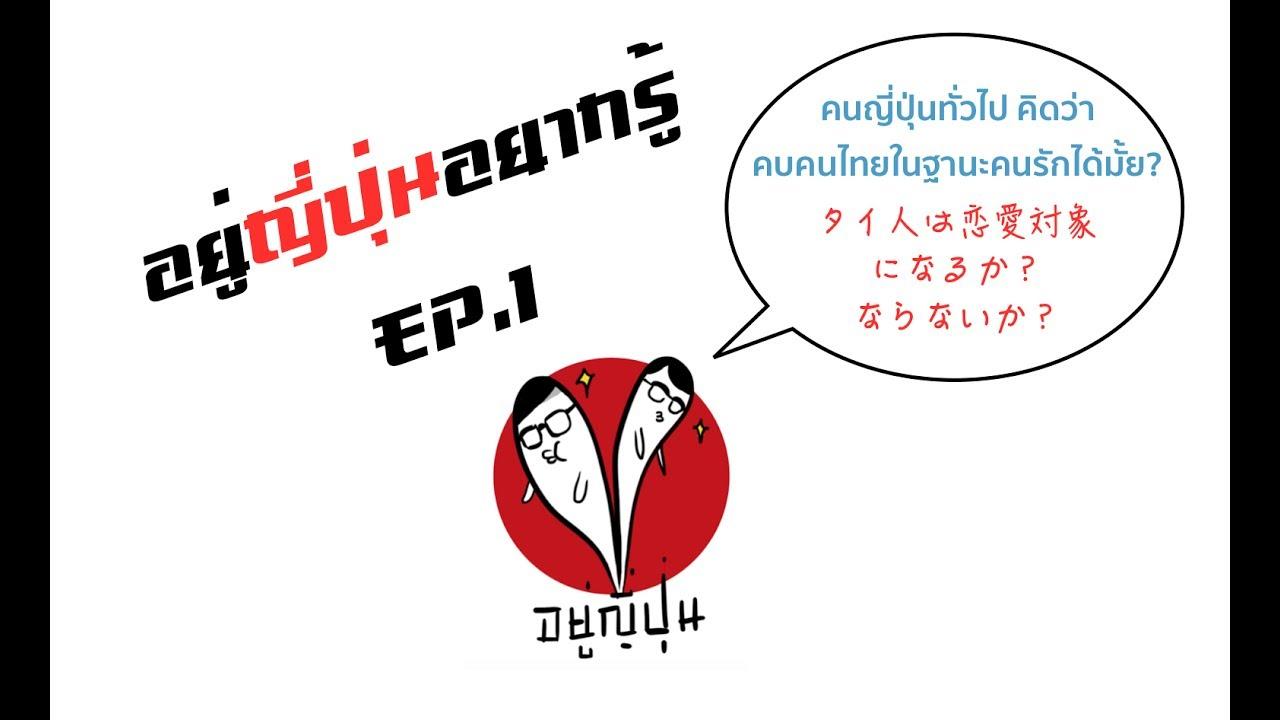 อยู่ญี่ปุ่นอยากรู้ Ep.1 Yuuyeepun Yakruu คนญี่ปุ่นโอเคที่จะเป็นแฟนกับคนไทยมั้ย?