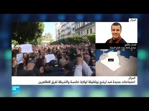كيف تعاملت الشرطة الجزائرية مع المتظاهرين؟