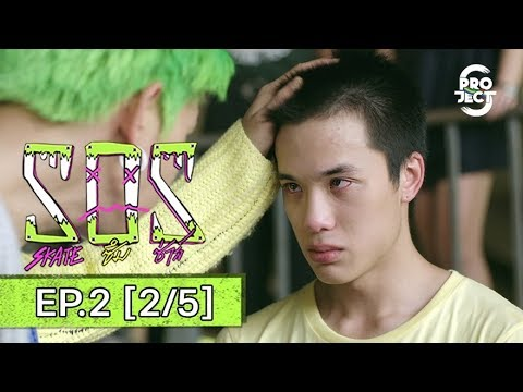 Project S The Series | SOS skate ซึม ซ่าส์ EP.2 [2/5]
