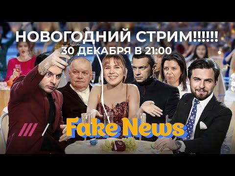 FakeNews: итоги года