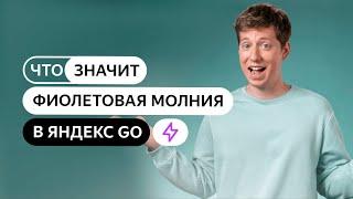 Что значит фиолетовая молния в Яндекс Go?