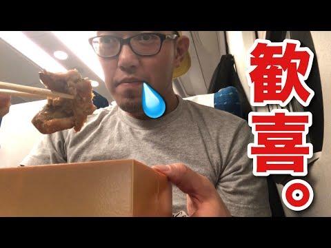 ひとり宴会スタート!【東海道 肉づくし】味噌カツ すき焼き 焼鳥 新幹線【飯テロ】