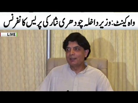 Ch Nisar Press Conference 21 April 2017