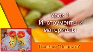 Урок 1 Инструменты и материалы. Видео курс