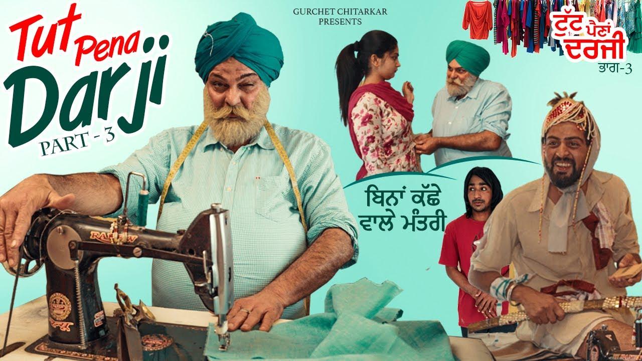 Download Tut Pena Darji 3   ਟੁੱਟ ਪੈਣਾਂ ਦਰਜੀ 3   Gurchet Chitarkar   Latest Punjabi Comedy 2021