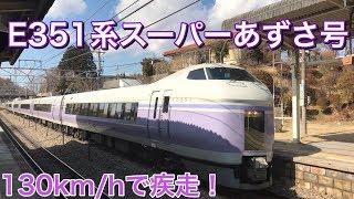 【高速通過】E351系スーパーあずさ号上り列車が信濃境駅を通過