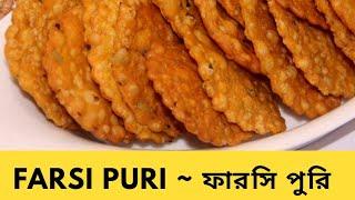 মজাদার ফারশি পুরি | Farsi Puri Recipe | Bangladeshi Puri Recipe | How To Make Farsi Puri in Bangla
