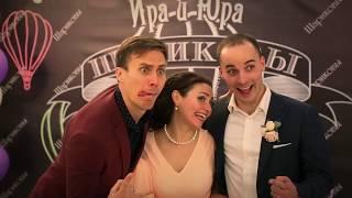 ЮРА и ИРА свадебный клип