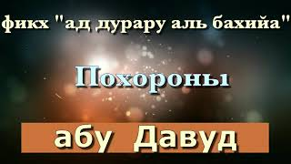 Похороны - Ад дурару аль бахийа - абу Давуд (уроки по фикху)