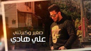 علي هادي - صغير وكبرتني | 2019
