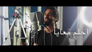 Ehlam Ma'aya - Hamza Namira / احلم معايا - حمزة نمرة   Omar Sharky عمر شرقي