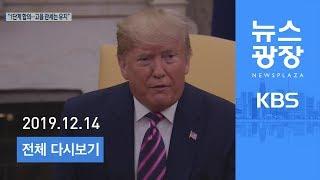 [다시보기] 미·중 무역 협상 1단계 합의…온도차 여전…
