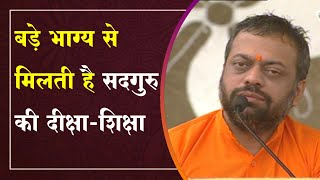 विशेष दीक्षा सत्र सत्संग | बड़े भाग्य से मिलती है सदगुरु  की दीक्षा-शिक्षा | Shri Sureshanandji