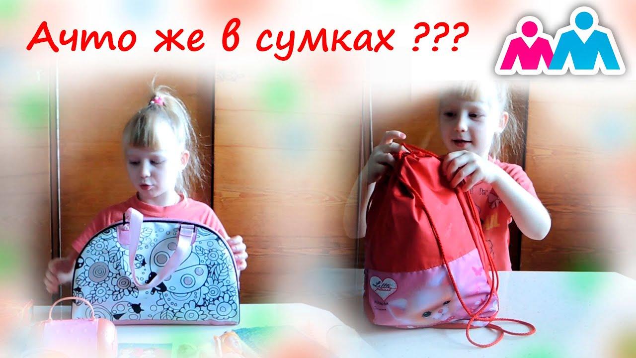 А что же в сумках ???