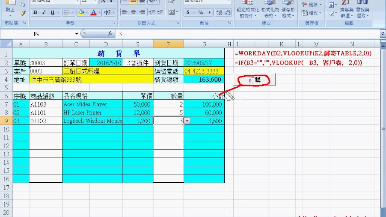 Excel VBA雲端巨量資料庫實例:銷貨單地址合併 - Office Computer Science