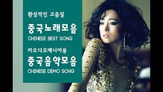 [고음질]Chinese fanstic Music[중국노래][중국음악]