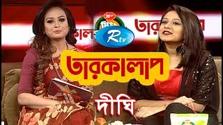 Gambar cover Taroka Alap | তারকালাপ | Dighi | দীঘি |  Celebrity Talkshow | Rtv Entertainment