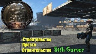 Fallout 4 Просто Строительство