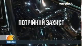 """Премьера детективной драмы """"Тройная защита"""" на канале """"Украина"""""""
