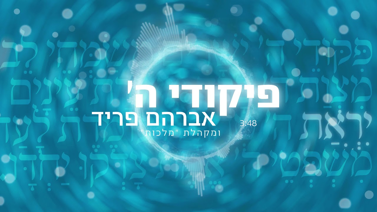 """פיקודי ה' - אברהם פריד ומקהלת """"מלכות""""  //  Pikudei Hashem"""