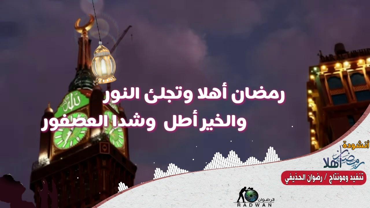 رمضان أهلا وتجلى النور مجرد ذوق Youtube