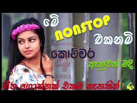 ඒකනම් දෙපාරක් බලලත් මද   එකදිගට අහන්න    2019 Super Old Hit Sri Lankan Songs Collection