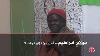 وثائقي | مولاي ابراهيم.. أسرار من الزاوية والبلدة