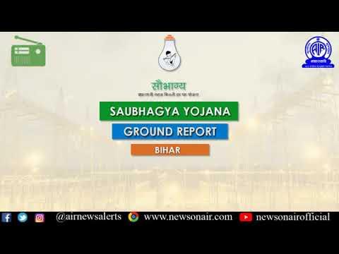 227 Ground Report on Saubhagaya Yojana (English) from Patna, Bihar.