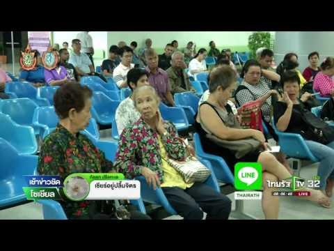 เตือนผู้ประกันตน รพ เปาโล ย้ายรพ | 05-09-59 | เช้าข่าวชัดโซเชียล | ThairathTV