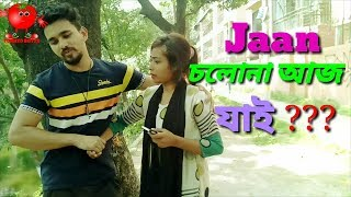 Bangla new funny videos 2017/ new bengali funny videos 2017/