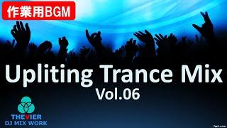 【作業用BGM】Uplifting Trance Mix Vol 06【トランス】