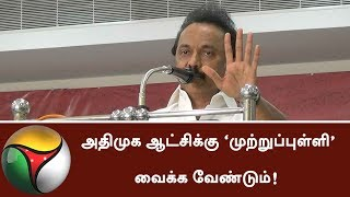 End point should be kept for ADMK regime, MK Stalin speaks | #ADMK #MKStalin