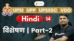 10:00 AM - UPSI, UPP, UPSSSC, VDO 2020 | Hindi by Ganesh Sir | Adjective (विशेषण) (Part-2)