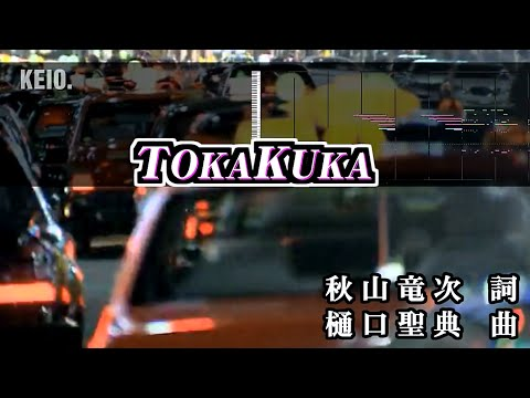 TOKAKUKA / 秋山竜次(ロバート) カラオケ【練習用】