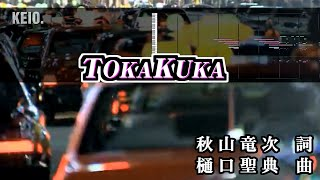 ロバート・秋山竜次のTOKAKUKAをMIDI打ち込みしてカラオケにしてみまし...