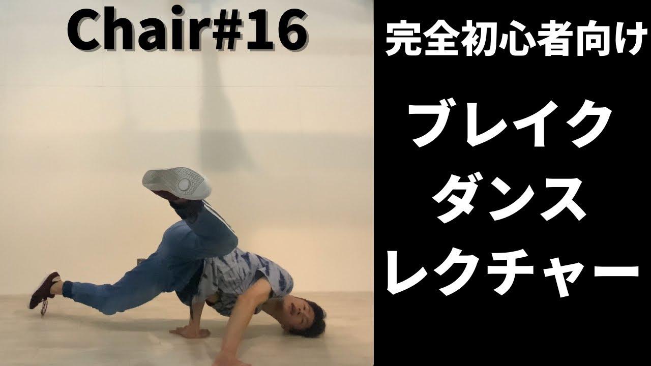 【完全初心者向け】ブレイクダンスレクチャー Chair#16