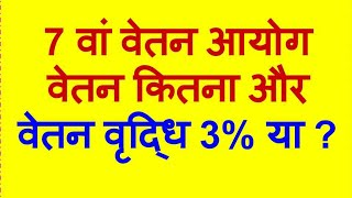 How to calculate increment? 7th cpc pay structure (hindi)