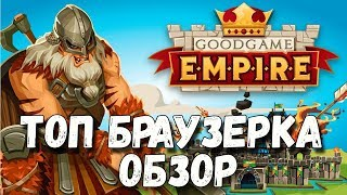 Goodgame Empire. Видеообзор