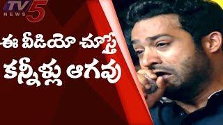 Jr NTR Crying at Aravinda Sametha Pre Release Event | Pooja Hegde | Trivikram Srinivas | Thaman