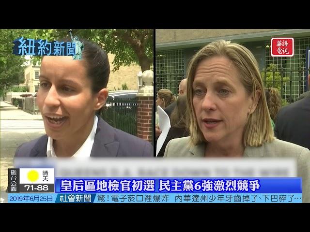 華語電視 紐約新聞 06/25/2019