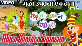 Mula Upatala Ekdacha : Chhan Chhan Goshti ~ Marathi Animated  Children's Story