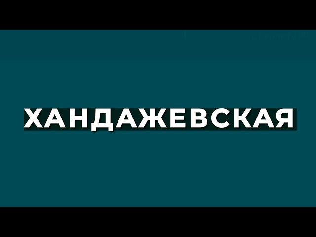 ХАНДАЖЕВСКАЯ