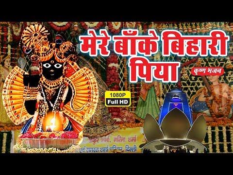 बाँके बिहारी जी का मधुर भजन :  मेरे बाँके बिहारी पिया  :  Mere Banke Bihari Piya