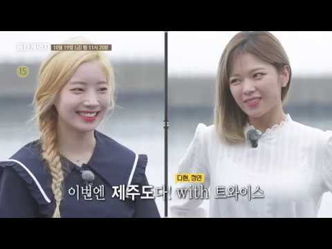 SBS [폼나게먹자] - 18년 10월 19일(금) 7회 예고 / 'Eat in Style' Ep.7 Preview