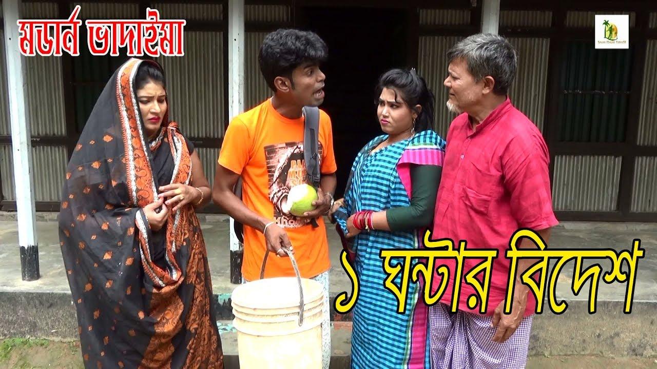 ১ঘণটার বিদেশ,মডার্ন  ভাদাইমা। ak gonter bidesh/  ek ghantar bidesh, new vadaima  koutok 2019/